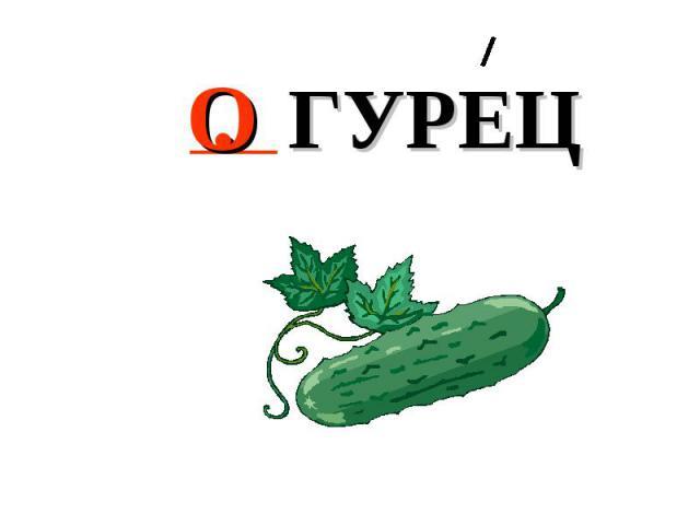 . ГУРЕЦ