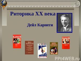 Риторика XX векаДейл Карнеги