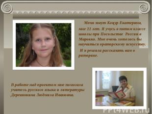 Меня зовут Коцур Екатерина, мне 11 лет. Я учусь в пятом классе школы при Посольс