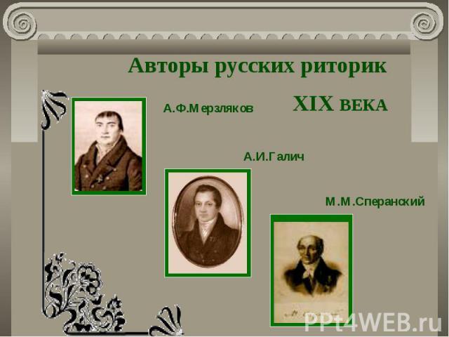 Авторы русских риторик А.Ф.Мерзляков А.И.Галич М.М.Сперанский