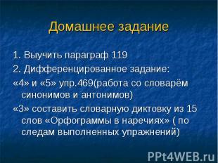 Домашнее задание 1. Выучить параграф 1192. Дифференцированное задание:«4» и «5»