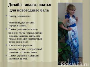 Дизайн - анализ платья для новогоднего бала Конструкция платья состоит из двух д