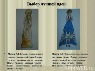Выбор лучшей идеи. Модель №1. Вечернее платье прямого Модель №2. Вечернее платье