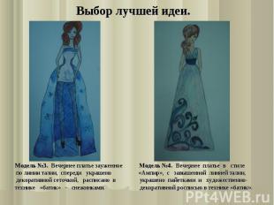Выбор лучшей идеи. Модель №3. Вечернее платье зауженное Модель №4. Вечернее плат