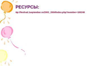 РЕСУРСЫ:ttp://festival.1september.ru/2003_2004/index.php?member=100248
