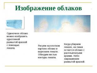 Изображение облаков Одиночное облако можно изобразить однотонной размытой краско