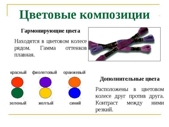 Цветовые композиции Гармонирующие цветаНаходятся в цветовом колесе рядом. Гамма оттенков плавная.Дополнительные цветаРасположены в цветовом колесе друг против друга. Контраст между ними резкий.