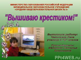 МИНИСТЕРСТВО ОБРАЗОВАНИЯ РОССИЙСКОЙ ФЕДЕРАЦИИМУНИЦИПАЛЬНОЕ ОБРАЗОВАТЕЛЬНОЕ УЧРЕЖ