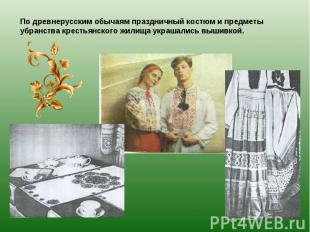 По древнерусским обычаям праздничный костюм и предметы убранства крестьянского ж