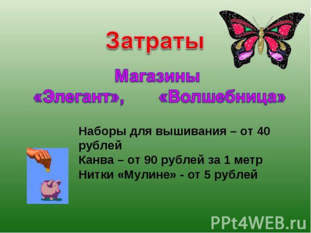 Наборы для вышивания – от 40 рублейКанва – от 90 рублей за 1 метрНитки «Мулине» - от 5 рублей