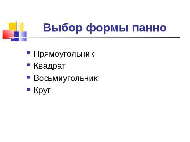 Выбор формы панно ПрямоугольникКвадратВосьмиугольникКруг