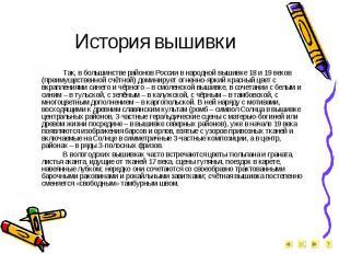 История вышивки Так, в большинстве районов России в народной вышивке 18 и 19 век