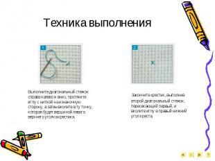 Техника выполнения Выполните диагональный стежок справа налево и вниз, протяните