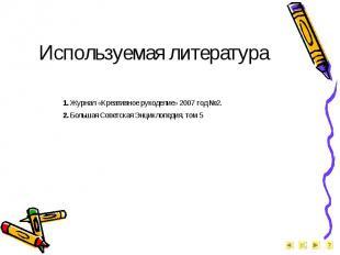 Используемая литература 1. Журнал «Креативное рукоделие» 2007 год №2.2. Большая