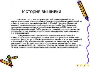 История вышивки Для шитья 14 – 17 веков характерны свойственные русской иконе вы
