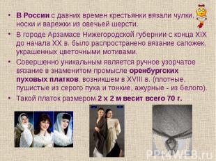 В России с давних времен крестьянки вязали чулки, носки и варежки из овечьей шер