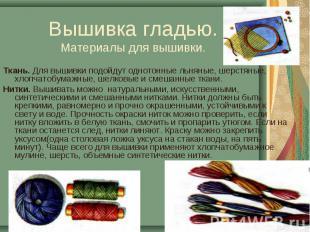 Вышивка гладью.Материалы для вышивки. Ткань. Для вышивки подойдут однотонные льн