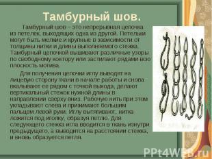 Тамбурный шов. Тамбурный шов – это непрерывная цепочка из петелек, выходящих одн