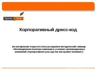 Корпоративный дресс-код (по материалам открытого консультационно-методический се