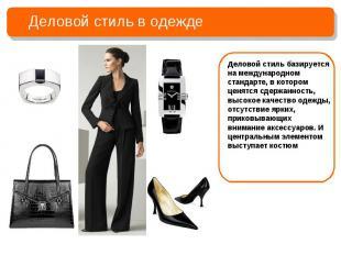 Деловой стиль в одеждеДеловой стиль базируется на международном стандарте, в кот