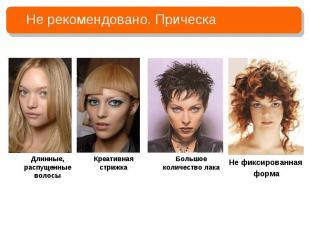 Не рекомендовано. Прическа Длинные, распущенные волосыКреативная стрижкаБольшое