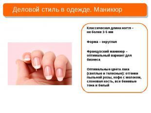 Деловой стиль в одежде. МаникюрКлассическая длина ногтя –не более 3-5 ммФорма –