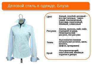 Деловой стиль в одежде. Блуза Белый, голубой, розовый – все пастельные, темно-си