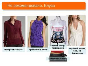 Не рекомендовано. БлузаПрозрачные блузыЯркие цвета, рюшиСтразы, бисер, яркий дек