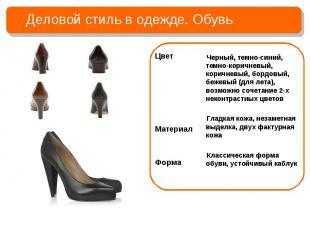 Деловой стиль в одежде. ОбувьЧерный, темно-синий, темно-коричневый, коричневый,