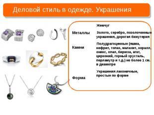 Деловой стиль в одежде. УкрашенияЖемчуг Золото, серебро, позолоченные украшения,