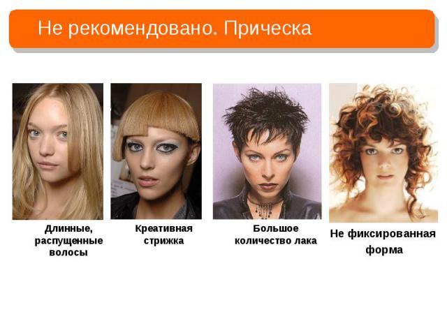 Не рекомендовано. Прическа Длинные, распущенные волосыКреативная стрижкаБольшое количество лакаНе фиксированная форма