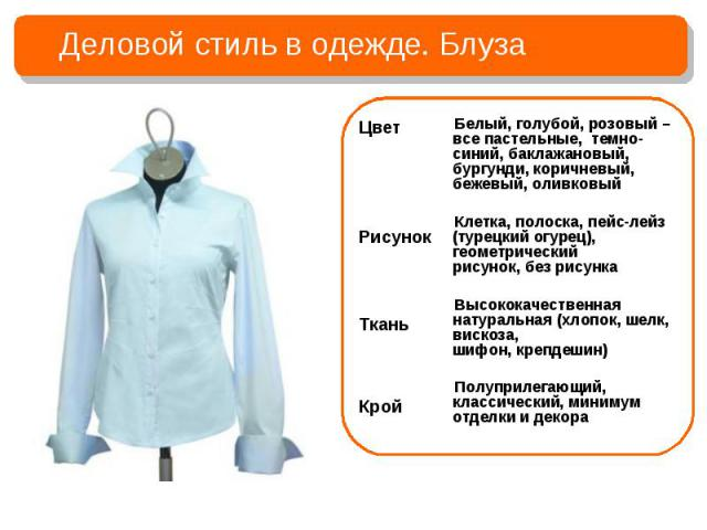 Деловой стиль в одежде. Блуза Белый, голубой, розовый – все пастельные, темно-синий, баклажановый, бургунди, коричневый, бежевый, оливковыйКлетка, полоска, пейс-лейз (турецкий огурец), геометрическийрисунок, без рисункаВысококачественная натуральная…