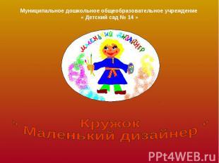 Муниципальное дошкольное общеобразовательное учреждение « Детский сад № 14 » Кру