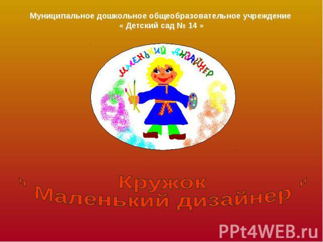 Муниципальное дошкольное общеобразовательное учреждение « Детский сад № 14 » Кружок