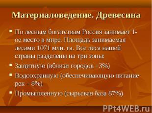 Материаловедение. Древесина По лесным богатствам Россия занимает 1-ое место в ми