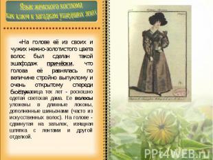 Язык женского костюмакак ключ к загадкам ушедших эпох«На голове её из своих и чу