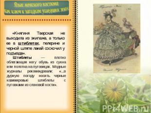 Язык женского костюмакак ключ к загадкам ушедших эпох«Княгиня Тверская не выходи