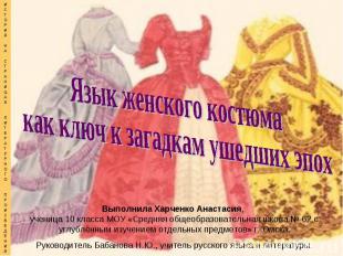 Язык женского костюмакак ключ к загадкам ушедших эпохВыполнила Харченко Анастаси