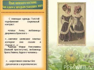 Язык женского костюмакак ключ к загадкам ушедших эпохС помощью одежды Толстой по