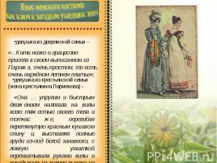 Язык женского костюмакак ключ к загадкам ушедших эпохдевушка из дворянской семьи