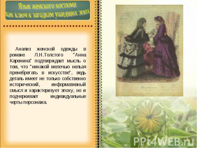 Язык женского костюмакак ключ к загадкам ушедших эпохАнализ женской одежды в романе Л.Н.Толстого