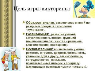 Цель игры-викторины: Образовательная: закрепление знаний по разделам предмета те