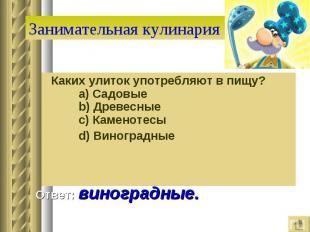 Занимательная кулинария Каких улиток употребляют в пищу?  a) Садовые  b) Дре