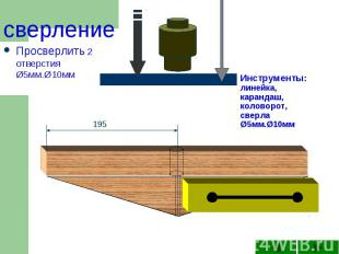 сверление Просверлить 2 отверстия Ø5мм.Ø10мм Инструменты: линейка, карандаш, кол
