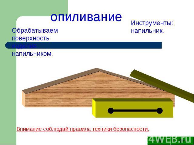 опиливание Обрабатываем поверхность изделия напильником.Инструменты: напильник. Внимание соблюдай правила техники безопасности.
