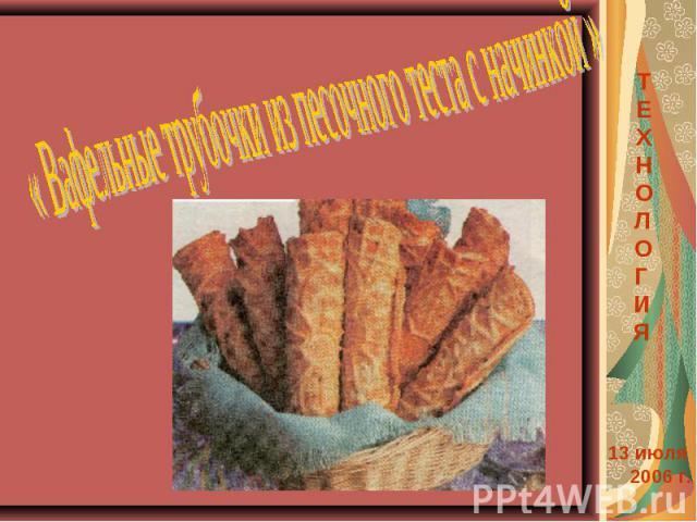« Вафельные трубочки из песочного теста с начинкой »