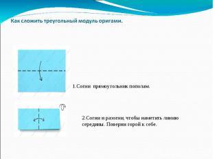 1.Cогни прямоугольник пополам.2.Согни и разогни, чтобы наметить линию середины.