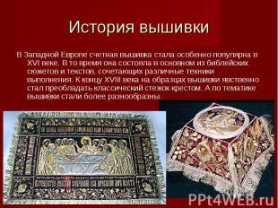 История вышивки В Западной Европе счетная вышивка стала особенно популярна в ХVI