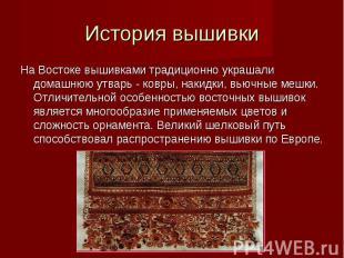 История вышивки На Востоке вышивками традиционно украшали домашнюю утварь - ковр