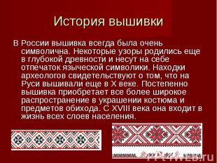 История вышивки В России вышивка всегда была очень символична. Некоторые узоры р
